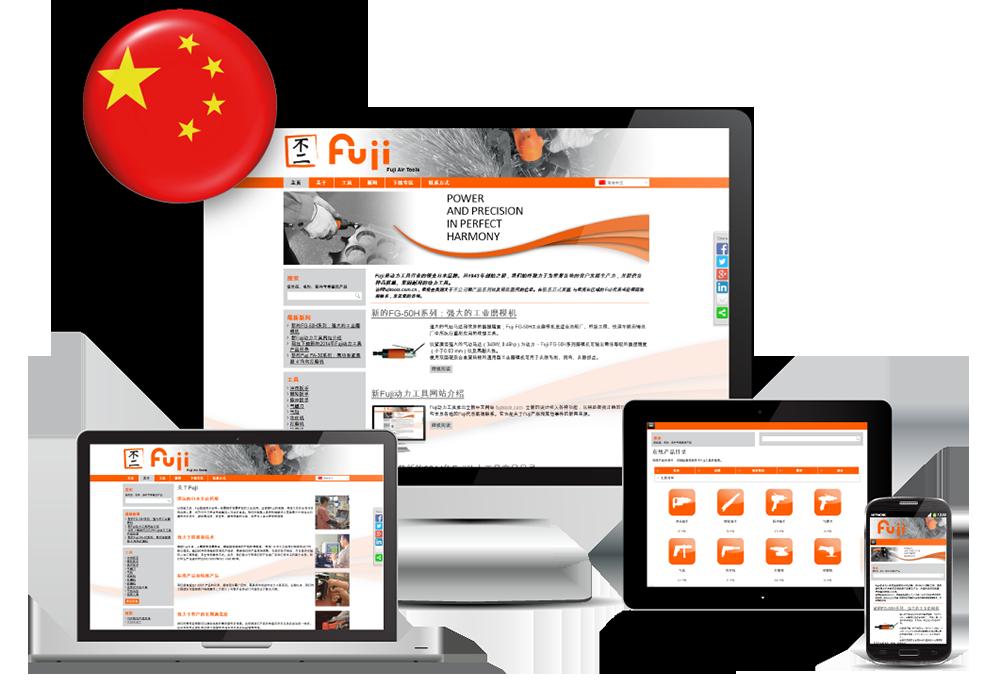 Fujitools.com—中文网站发布