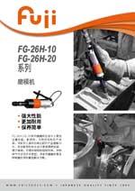 FG-26H-10 - FG-26H-20 系列