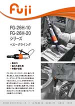 FG-26H-10 - FG-26H-20 シリーズ