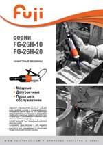 серии FG-26H-10 - FG-26H-20