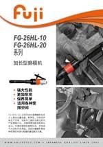 FG-26HL-10 - FG-26HL-20 系列