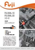 FG-26HL-10 - FG-26HL-20 シリーズ