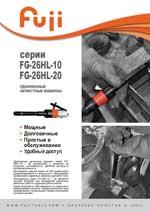серии FG-26HL-10 - FG-26HL-20