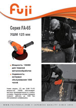 Серия FA-65 УШМ 125 мм (Русский)
