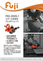 FRC-200S-1 ウェルドシェーバ  (日本語)